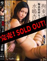 輪姦緊縛女子校生 女優への夢を砕かれた美少女は、柔肌に喰い込む縄の味に酔い、巨乳を絞り上げられる…。 水嶋杏樹